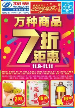 物美超市促销海报11.9-11.22京津冀