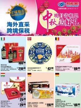 物美全球精选促销海报9.7-9.17
