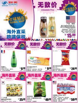 全球精选促销海报11.9-11.22