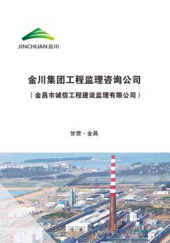 金川集团工程监理咨询公司电子画册