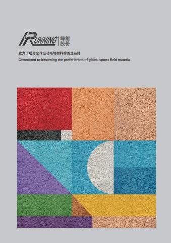 綠能體育企業宣傳冊