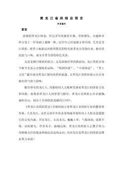 黑龙江省烘焙简史电子书