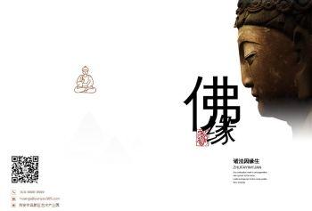 中国风传统佛教文化宣传画册模板设计电子书刊 (1)