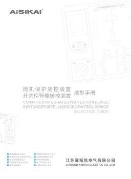 2019年-微机保护测控装置、智能操控装置选型手册-V1.0_190713