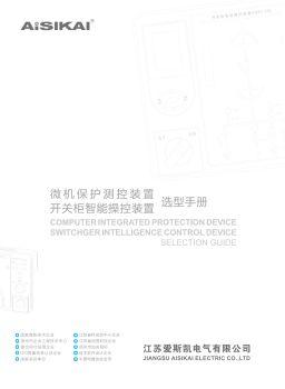 2019年-微机保护测控装置--智能操控装置选型手册-V1.0_190918