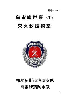 乌审旗中队世豪国际KTV灭火救援预案电子刊物