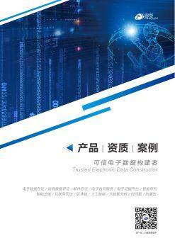 安存产品册电子画册