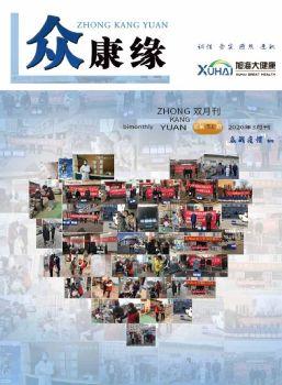 眾康緣第51期內刊 電子書制作軟件