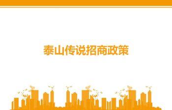 泰山传说招商政策及产品资料孙总-已压缩 电子杂志制作平台