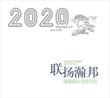 联扬瀚邦 2020年产品画册,电子书免费制作 免费阅读