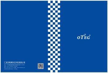 OTEG傲腾彩页@2020,3D电子期刊报刊阅读发布
