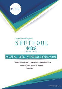 水泊乐产品宣传册2