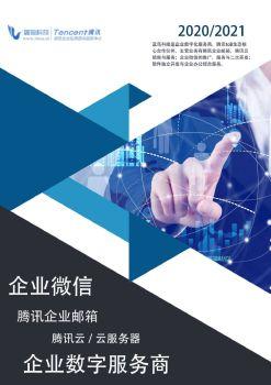 藍鳥科技\企業數字化服務商,FLASH/HTML5電子雜志閱讀發布