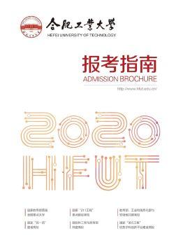 合肥工业大学2020报考指南 电子书制作软件
