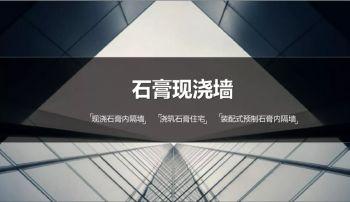 赤峰筑佳环保墙体材料科技有限公司电子画册