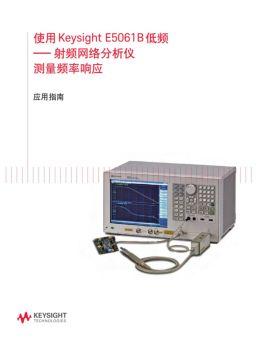 使用 Keysight E5061B 低频-射频网络分析仪测量频率响应电子画册
