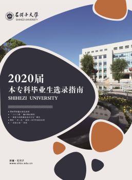 2020屆本??飘厴I生選錄指南,數字書籍書刊閱讀發布