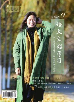 《语文主题学习》杂志2018年9月刊