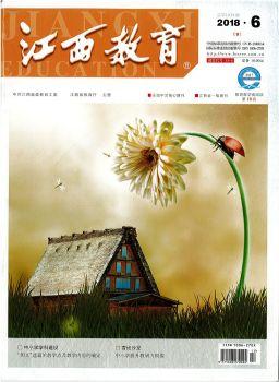 《江西教育》2018年6月刊