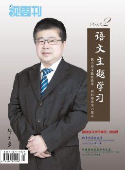 《语文主题学习》杂志2018年2月刊