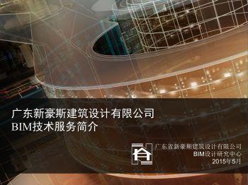 广东新豪斯公司BIM简介电子画册