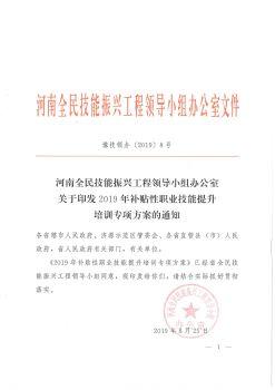 河南全民技能振兴工程领导小组办公室关于印发2019年补贴性职业技能提升培训专项方案的通知电子书