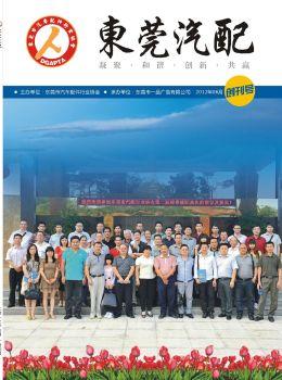 东莞市汽车配件行业协会,互动期刊,在线画册阅读发布
