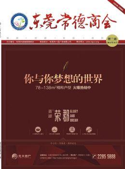 东莞常德商会第二期会刊电子杂志