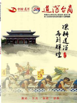 东莞市台商投资企业协会道滘分会 电子杂志制作平台