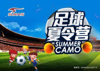 SUNAIS足球夏令营2018装备组合方案电子画册