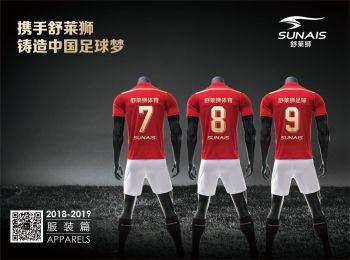 舒莱狮2018-2019赛季产品画册8-22
