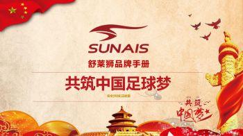 舒莱狮品牌手册-共筑中国足球梦