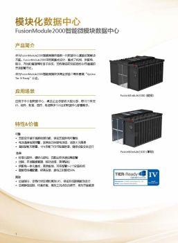 [微模块]华为FusionModule2000智能微模块数据中心 3D画册