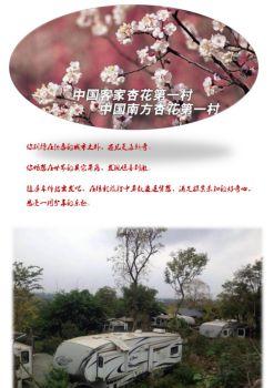 青白江房车体验电子书