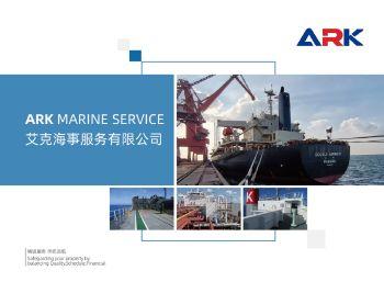 ARK marine service(艾克海事服务)电子杂志