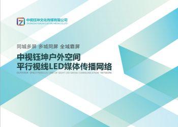 中视钰坤户外空间平行视线LED媒体传播网络 电子书制作软件