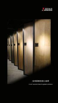 嘉恩美客产品图册-三层锁扣系列