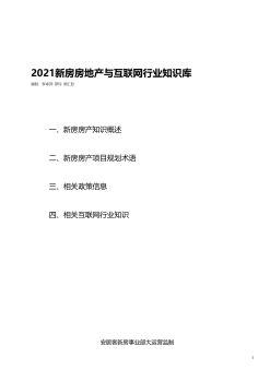新房房地产与互联网知识库2.0电子书