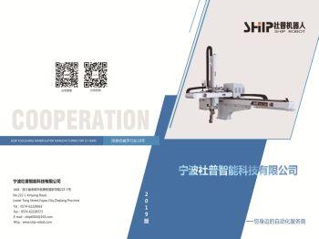 宁波社普智能科技有限公司 电子杂志制作软件