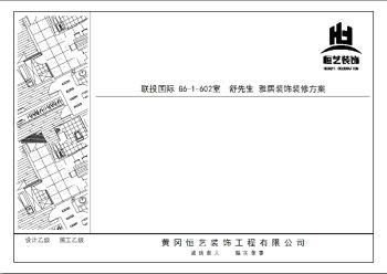 联投国际G6-1-602室 舒先生雅居装饰装修方案电子书