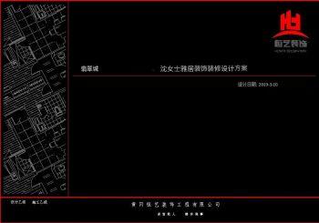 翡翠城 沈女士雅居装饰装修方案电子画册