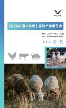 2020中国(南京)畜牧产业展览会电子刊物