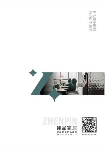 臻品2021 A类家具 电子书制作软件