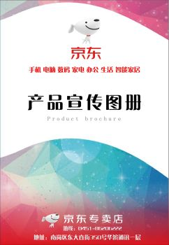 京东专卖店产品图册 电子书制作平台