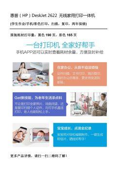 哈尔滨京东专卖店团单图册