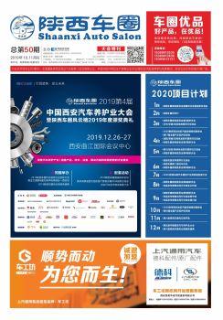 《陜西車圈》DM刊(50期),互動期刊,在線畫冊閱讀發布