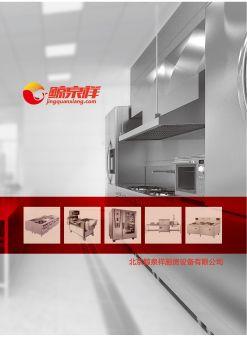 北京鲸泉祥厨房设备有限公司电子画册