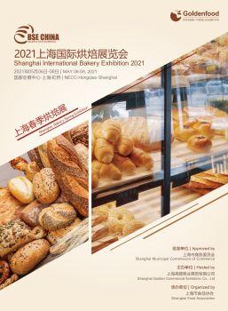 2021上海春季烘焙展--邀请函电子刊物