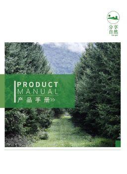 2019分享自然产品手册 电子书制作平台