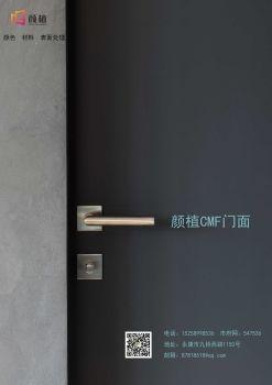 颜植CMF门面色卡电子画册
